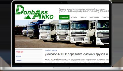 Создание сайтов Донецк