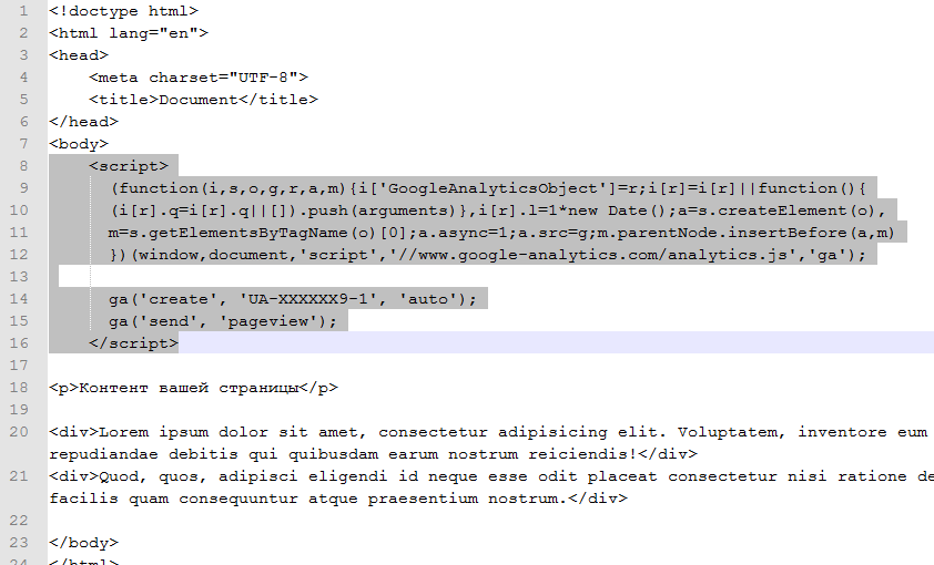 Код Google Analytics в HTML коде страницы